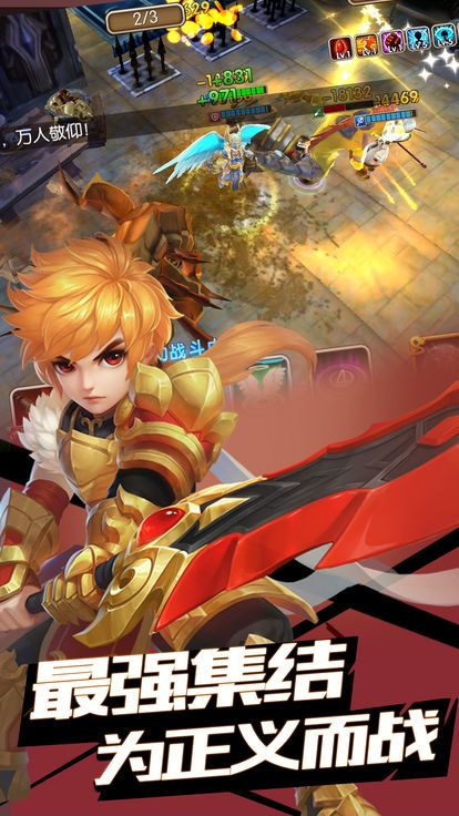 勇者集结令游戏官方版手机游戏下载图3: