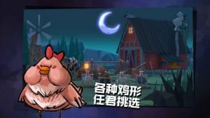 危鸡之夜正式版图4