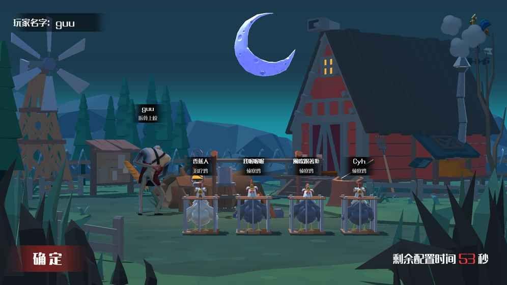 危鸡之夜正式版手游最新版下载 v2.1.6截图