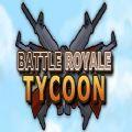Battle Royale Tycoon中文游戲