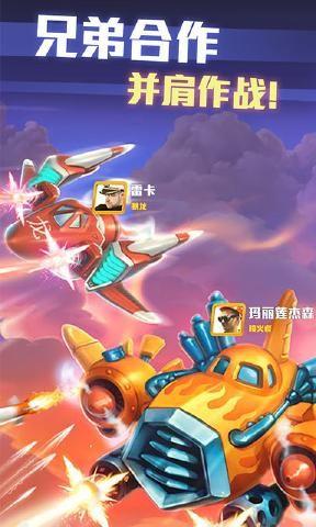 绝地战机官方网站版下载手机游戏最新地址图1: