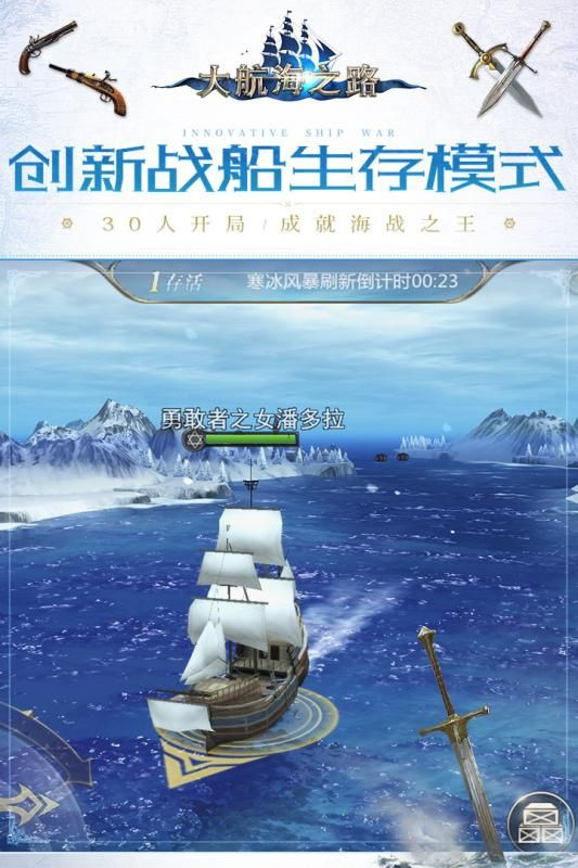 大航海之路手游网易官方最新版下载地址图4:
