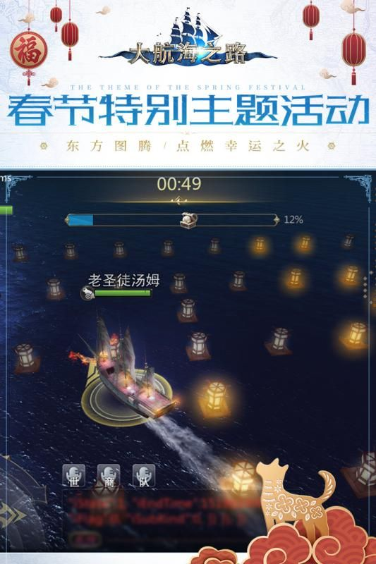 大航海之路手游网易官方最新版下载地址图1: