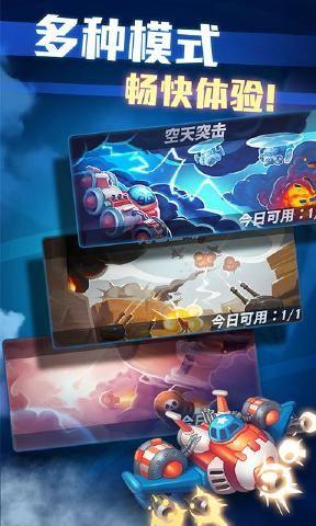 绝地战机官方网站版下载手机游戏最新地址图2: