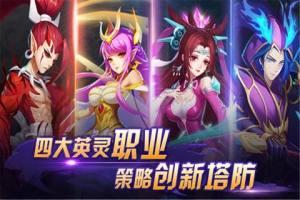塔防镇魂师官方网站图5