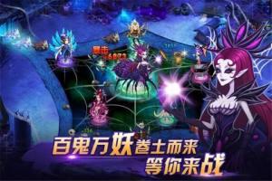 塔防镇魂师官方网站图2
