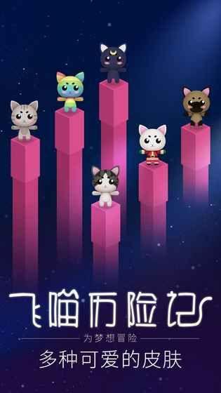 飞喵历险记手机游戏最新正式版下载图3: