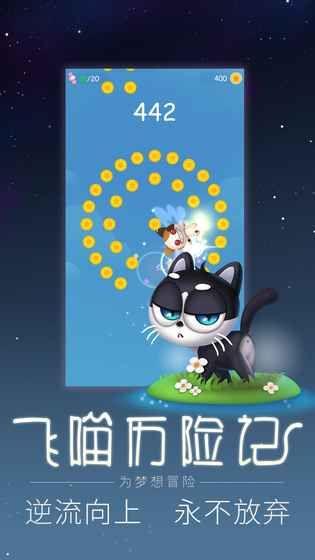 飞喵历险记手机游戏最新正式版下载图4: