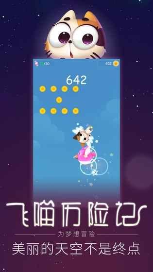 飞喵历险记手机游戏最新正式版下载图2: