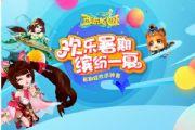 西游女儿国开启暑假狂欢活动:累计积分免费兑神兽北冥鲲[多图]