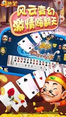 斗地主白金岛安卓游戏手机版下载图4: