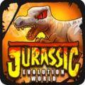 侏罗纪的进化世界手机游戏安卓版下载 v2.2.0