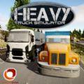 重型卡車模擬最新版