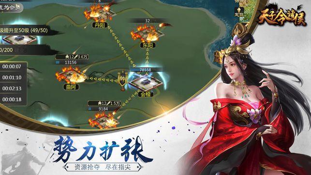 天子令诸侯手游官网版下载正式版图3: