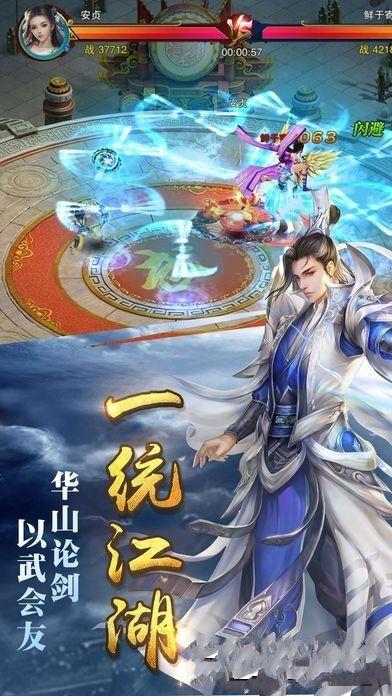 剑锁清秋手游官方网站版下载图3: