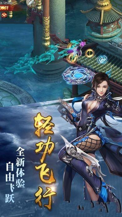 剑锁清秋手游官方网站版下载图4: