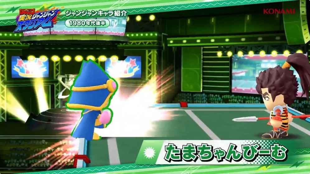 周刊少年Jump实况跳跳竞技场官方网站版正式下载图3: