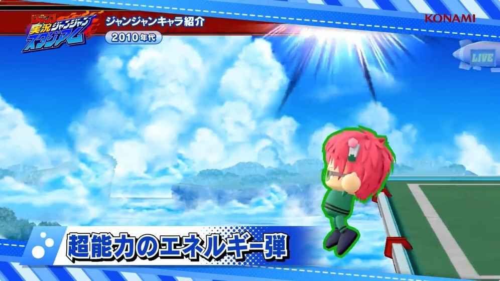 周刊少年Jump实况跳跳竞技场官方网站版正式下载图1: