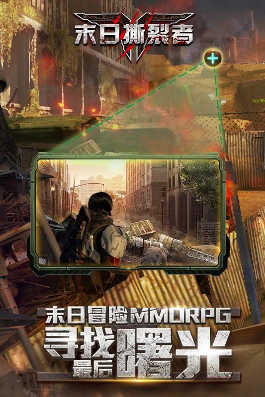 末日撕裂者官方网站版下载游戏全新安装地址图4: