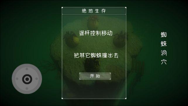 绝命生存手机游戏最新版下载图3: