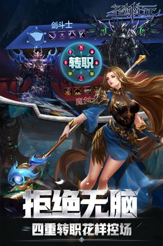圣剑纪元手游官网下载最新版图2: