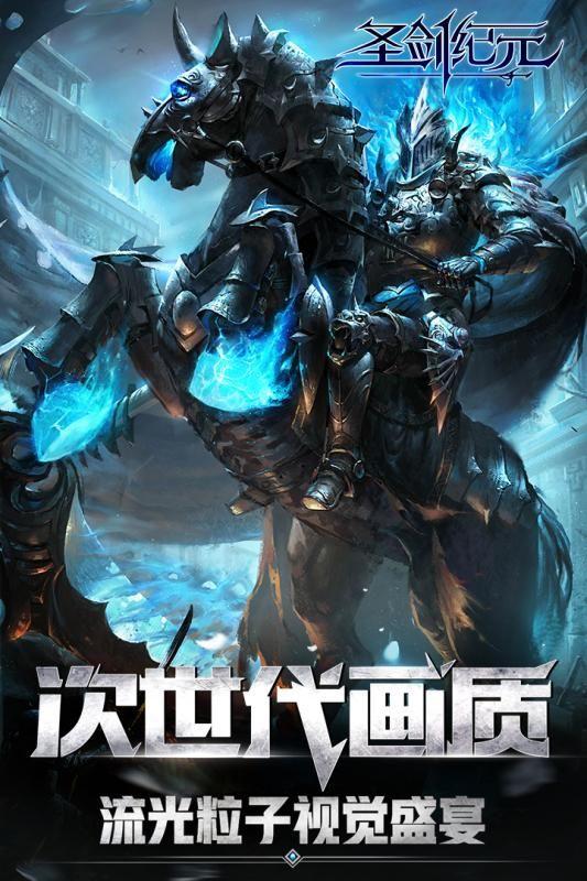 圣剑纪元手游官网下载最新版图5: