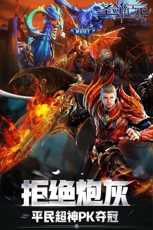 圣剑纪元手游官网下载最新版图3:
