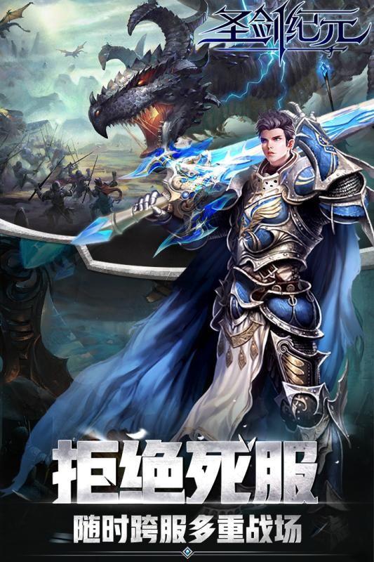 圣剑纪元手游官网下载最新版图4:
