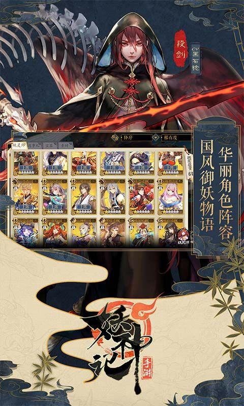 腾讯妖神记手游官方网站下载最新安卓版图3: