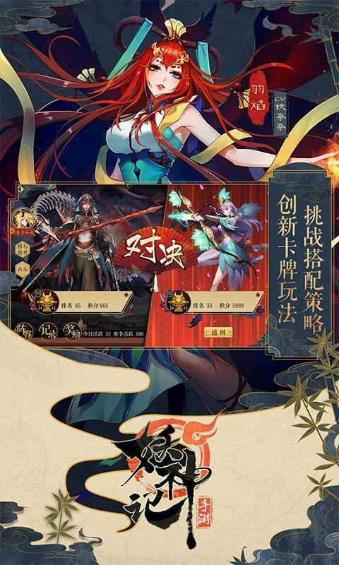 腾讯妖神记手游官方网站下载最新安卓版图4: