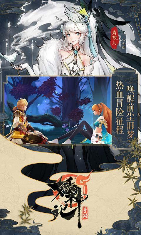 腾讯妖神记手游官方网站下载最新安卓版图5: