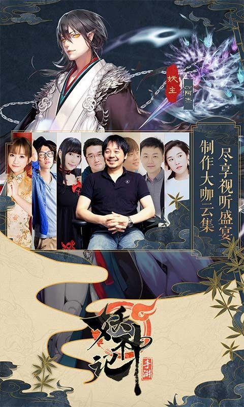 腾讯妖神记手游官方网站下载最新安卓版图2: