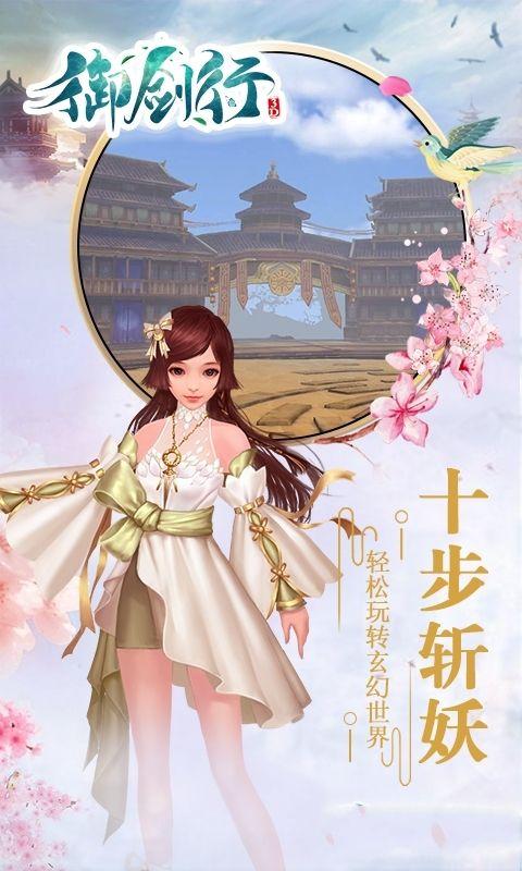御剑行3D手机游戏最新版图2: