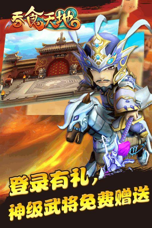吞食天地群英征战游戏官方网站版下载图4: