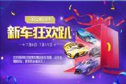 QQ飞车手游7.8公测活动介绍:7月8日公测活动有什么奖励?[多图]