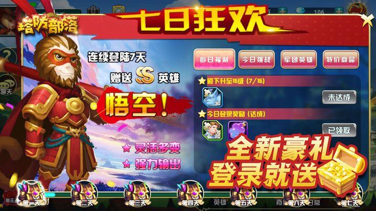 塔防部落官方网站游戏下载测试版图1: