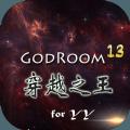 主神空间13游戏