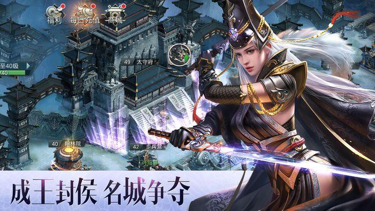 大秦之烽火帝国手游官网版下载最新正式版图1: