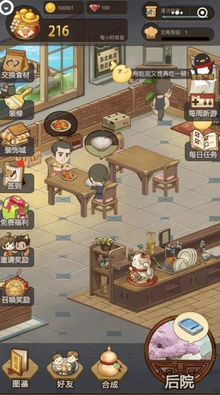 微信幸福厨房菜谱攻略大全完整版游戏下载图5: