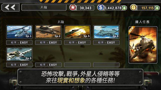 3d直升机炮艇战无限金币修改最新版(GUNSHIP BATTLE)图4: