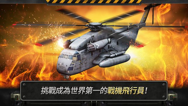 3d直升机炮艇战无限金币修改最新版(GUNSHIP BATTLE)图1: