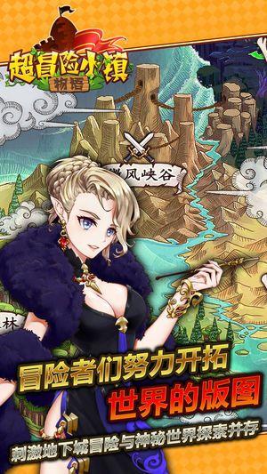 超冒险小镇物语2.841无限钻石内购修改版游戏下载图2: