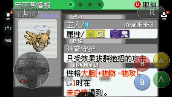 精灵宝可梦冰雪城全图鉴解锁金手指修改版下载图3: