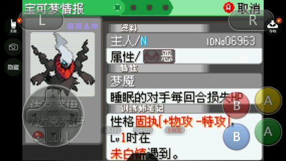 精灵宝可梦冰雪城全图鉴解锁金手指修改版下载图1: