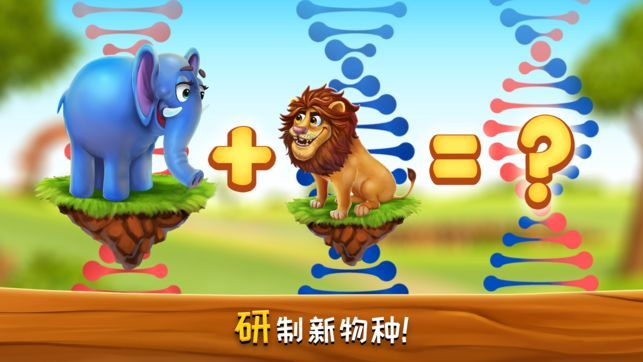 梦想动物小镇无限金币内购修改版游戏图4: