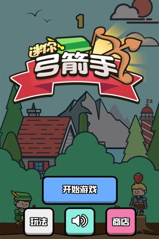 微信迷你弓箭手小游戏h5地址下载图2: