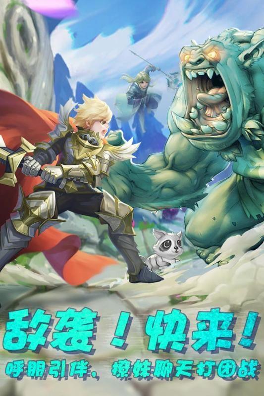 王者之光手游官网版游戏下载正式版图2: