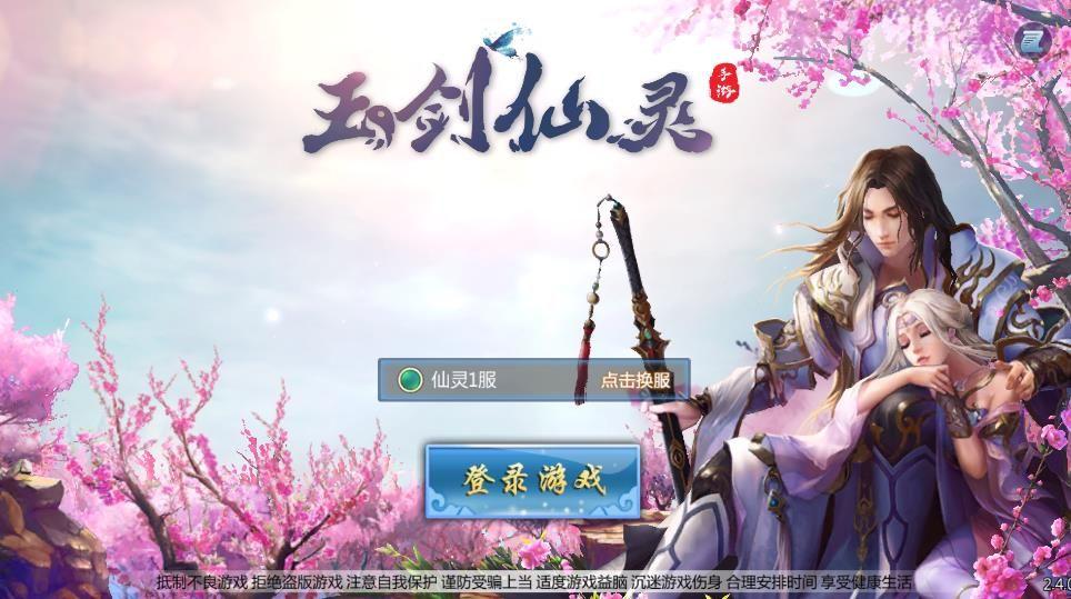 玉剑仙灵正版游戏官方网站版下载图2: