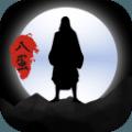 八蛋的修仙之路之下山寻找三元经游戏下载 v1.2