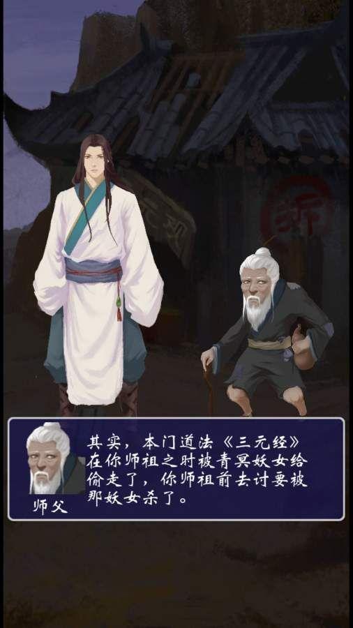 八蛋的修仙之路之下山寻找三元经游戏下载图3: